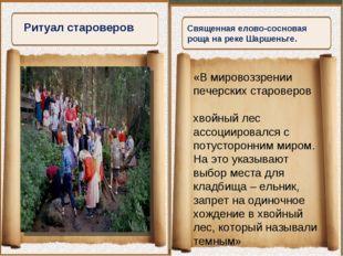 «В мировоззрении печерских староверов хвойный лес ассоциировался с потусторо