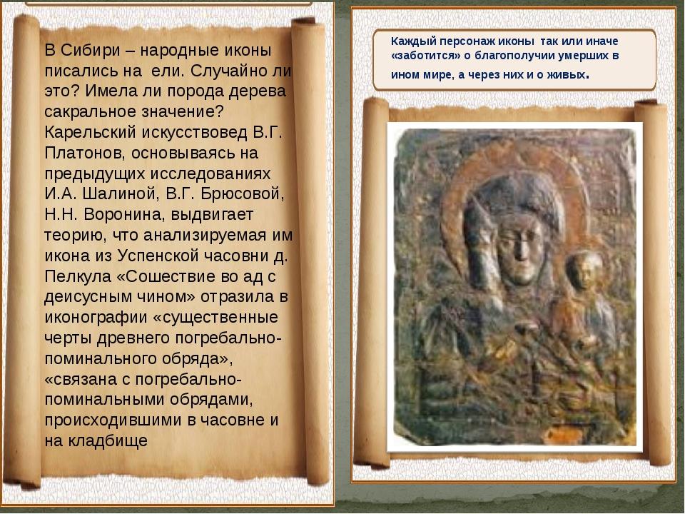 В Сибири – народные иконы писались на ели. Случайно ли это? Имела ли порода...