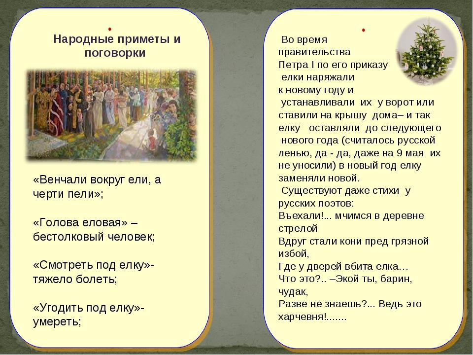 Народные приметы и поговорки «Венчали вокруг ели, а черти пели»; «Голова ело...