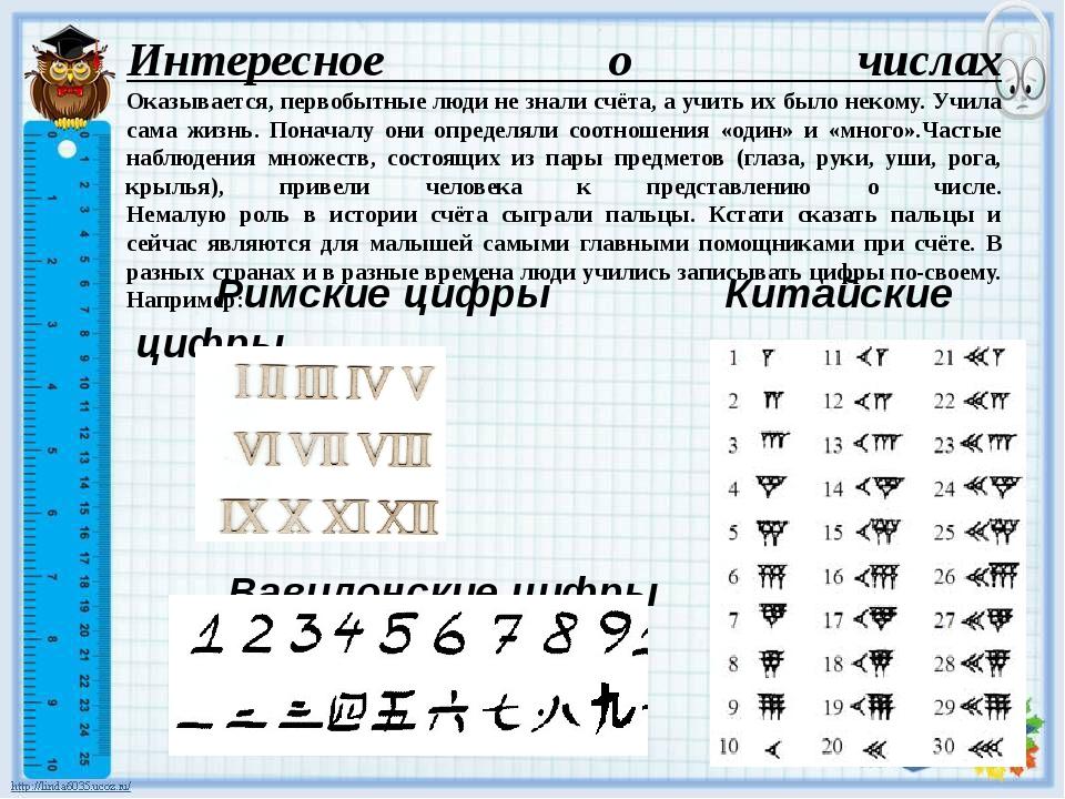 Интересное о числах Оказывается, первобытные люди не знали счёта, а учить их...