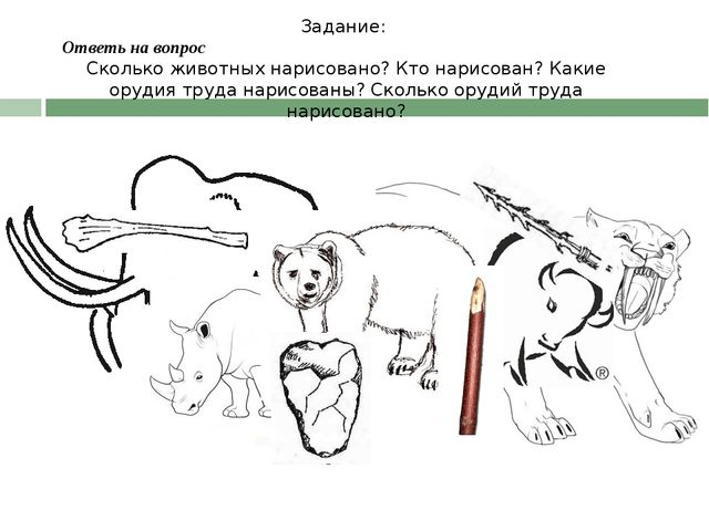 Задание: Ответь на вопрос Сколько животных нарисовано? Кто нарисован? Какие...