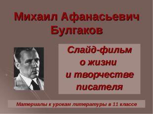 Михаил Афанасьевич Булгаков Слайд-фильм о жизни и творчестве писателя Материа