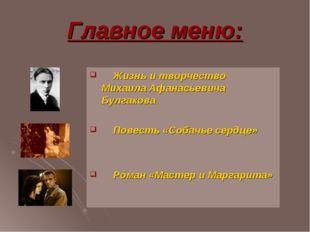 Главное меню: Жизнь и творчество Михаила Афанасьевича Булгакова Повесть «Соба
