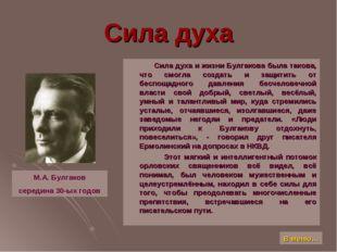 Сила духа Сила духа и жизни Булгакова была такова, что смогла создать и защит