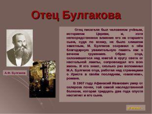 Отец Булгакова Отец писателя был человеком учёным, историком Церкви, и, хотя