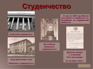 Студенчество Киевский университет Анатомический театр Киевского университета