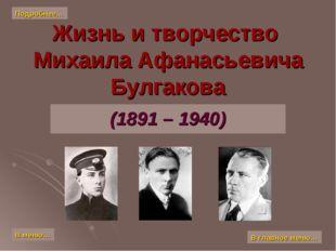 Жизнь и творчество Михаила Афанасьевича Булгакова (1891 – 1940) В главное мен