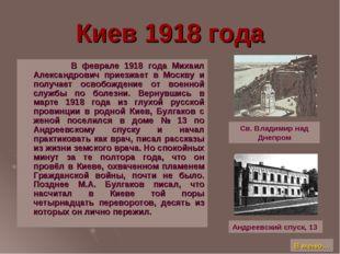 Киев 1918 года В феврале 1918 года Михаил Александрович приезжает в Москву и