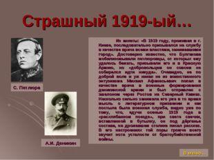 Страшный 1919-ый… Из анкеты: «В 1919 году, проживая в г. Киеве, последователь