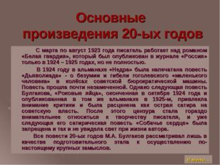 Основные произведения 20-ых годов С марта по август 1923 года писатель работа