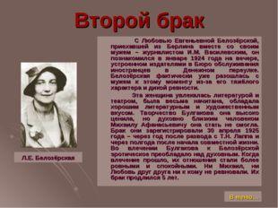 Второй брак С Любовью Евгеньевной Белозёрской, приехавшей из Берлина вместе с
