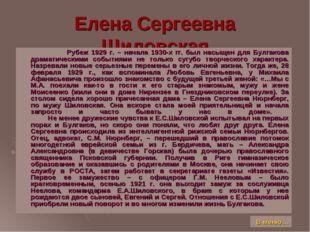 Елена Сергеевна Шиловская Рубеж 1929 г. – начала 1930-х гг. был насыщен для Б