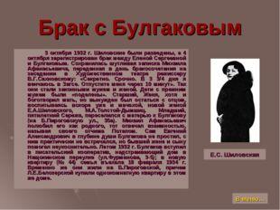 Брак с Булгаковым 3 октября 1932 г. Шиловские были разведены, а 4 октября зар