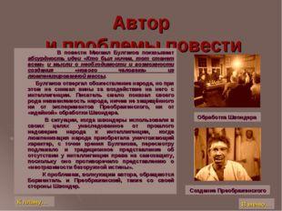 Автор и проблемы повести В повести Михаил Булгаков показывает абсурдность иде