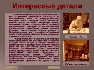 Интересные детали Одиночество немолодого Преображенского, его стремление уеди