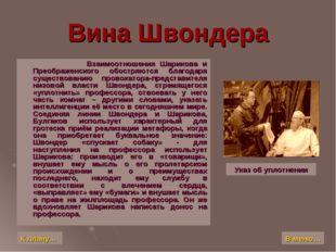 Вина Швондера Взаимоотношения Шарикова и Преображенского обостряются благодар