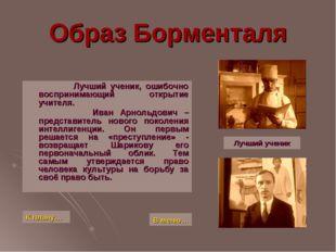 Образ Борменталя Лучший ученик, ошибочно воспринимающий открытие учителя. Ива