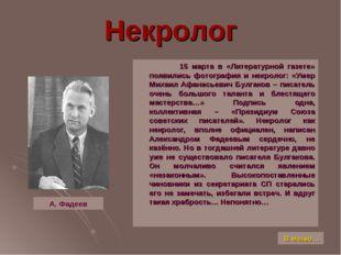 Некролог 15 марта в «Литературной газете» появились фотография и некролог: «У