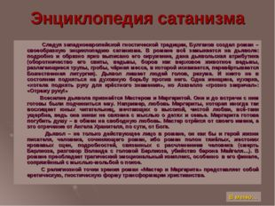 Энциклопедия сатанизма Следуя западноевропейской гностической традиции, Булга