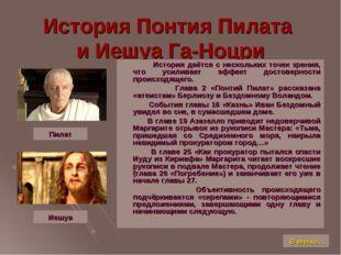 История Понтия Пилата и Иешуа Га-Ноцри История даётся с нескольких точек зрен