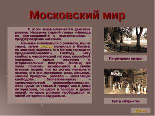 Московский мир С этого мира начинается действие романа. Название первой главы