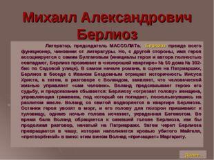 Михаил Александрович Берлиоз Литератор, председатель МАССОЛИТа. Берлиоз прежд