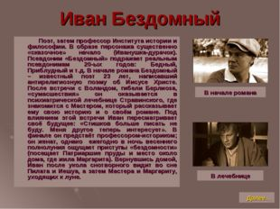 Иван Бездомный Поэт, затем профессор Института истории и философии. В образе