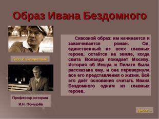 Образ Ивана Бездомного Сквозной образ: им начинается и заканчивается роман. О