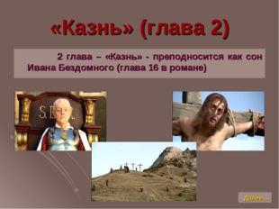 «Казнь» (глава 2) 2 глава – «Казнь» - преподносится как сон Ивана Бездомного