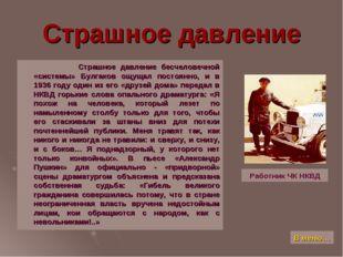 Страшное давление Страшное давление бесчеловечной «системы» Булгаков ощущал п