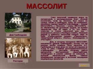 МАССОЛИТ Союз писателей занимался вовсе не литературой, а распределением благ