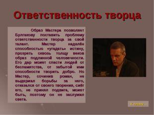 Ответственность творца Образ Мастера позволяет Булгакову поставить проблему о