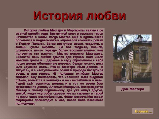 История любви История любви Мастера и Маргариты связана со сменой времён года...