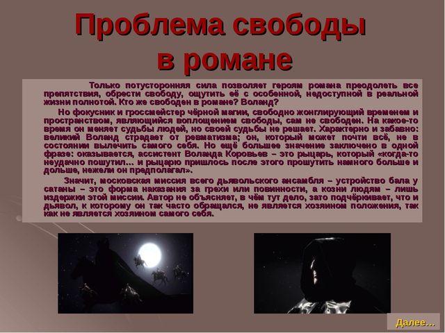 Проблема свободы в романе Только потусторонняя сила позволяет героям романа п...