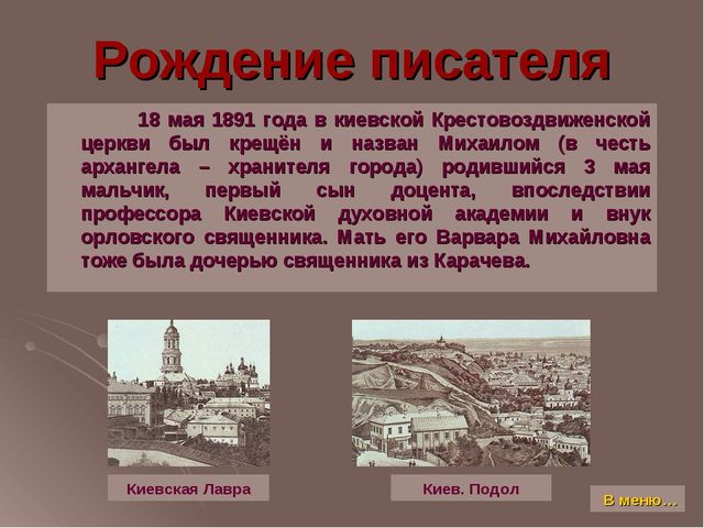 Рождение писателя 18 мая 1891 года в киевской Крестовоздвиженской церкви был...