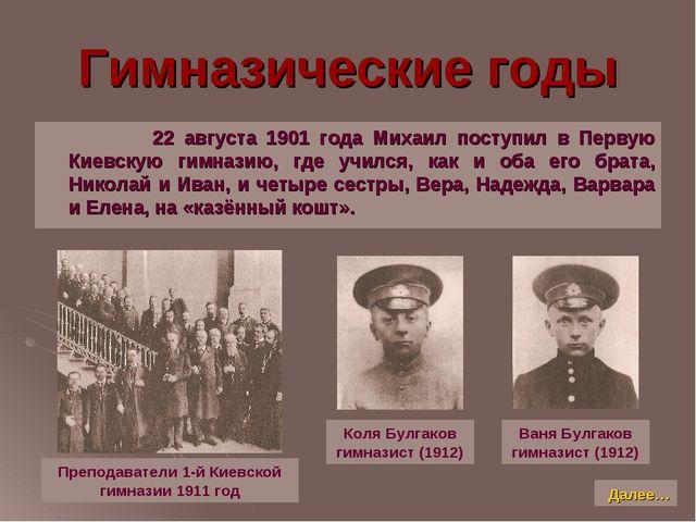 Гимназические годы 22 августа 1901 года Михаил поступил в Первую Киевскую гим...