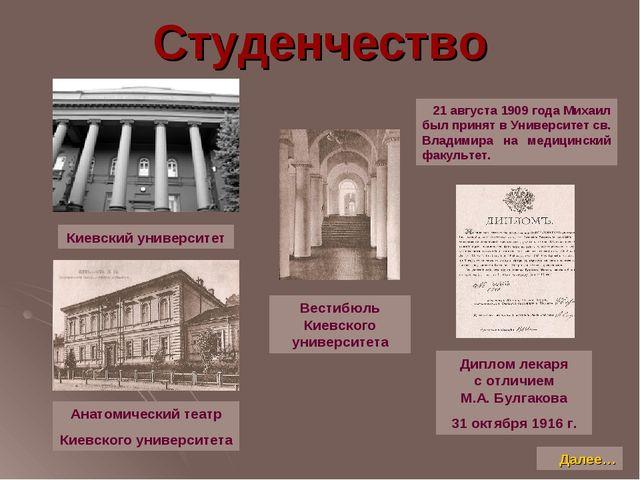 Студенчество Киевский университет Анатомический театр Киевского университета...