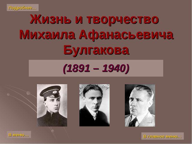 Жизнь и творчество Михаила Афанасьевича Булгакова (1891 – 1940) В главное мен...