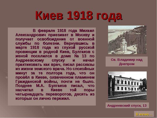 Киев 1918 года В феврале 1918 года Михаил Александрович приезжает в Москву и...