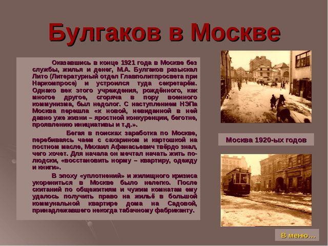 Булгаков в Москве Оказавшись в конце 1921 года в Москве без службы, жилья и д...