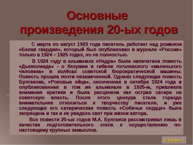 Основные произведения 20-ых годов С марта по август 1923 года писатель работа...