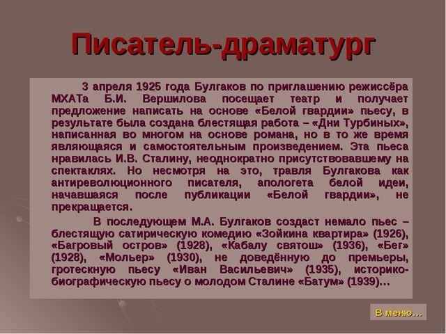 Писатель-драматург 3 апреля 1925 года Булгаков по приглашению режиссёра МХАТа...