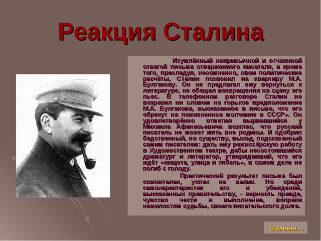 Реакция Сталина Изумлённый непривычной и отчаянной отвагой письма отверженног...