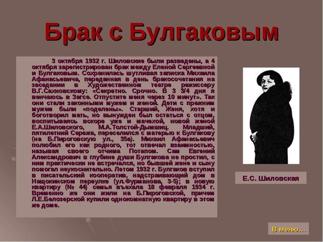 Брак с Булгаковым 3 октября 1932 г. Шиловские были разведены, а 4 октября зар...