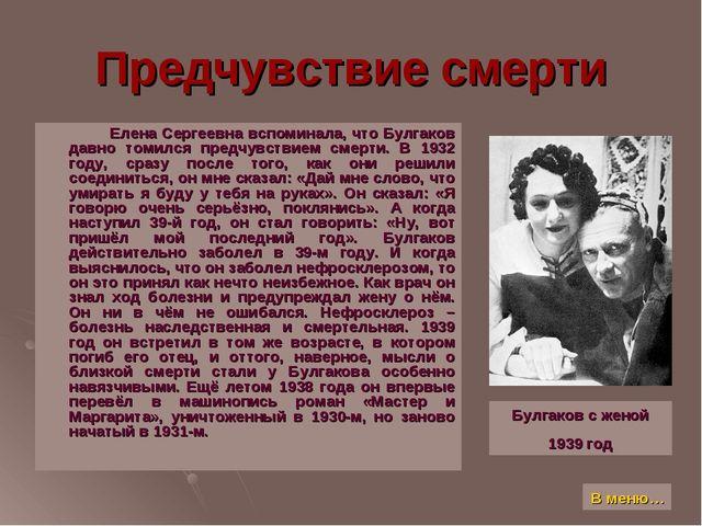 Предчувствие смерти Елена Сергеевна вспоминала, что Булгаков давно томился пр...