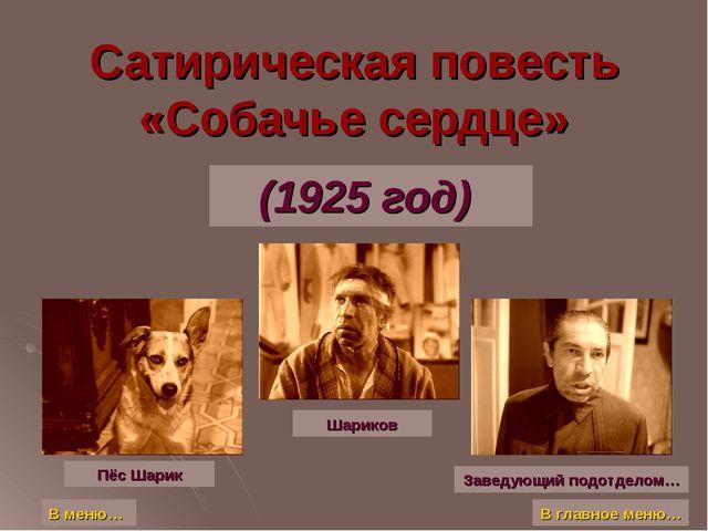 Сатирическая повесть «Собачье сердце» (1925 год) Пёс Шарик Шариков Заведующий...