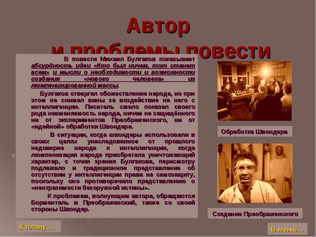 Автор и проблемы повести В повести Михаил Булгаков показывает абсурдность иде...