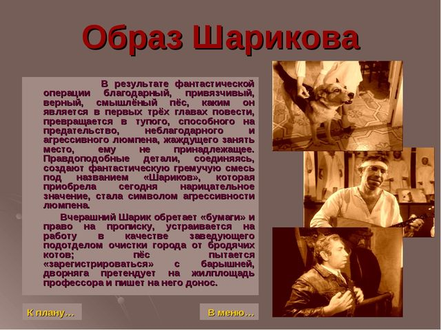 Образ Шарикова В результате фантастической операции благодарный, привязчивый,...