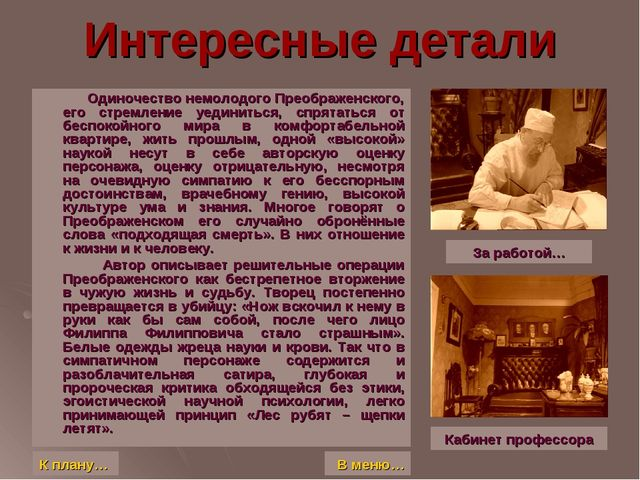 Интересные детали Одиночество немолодого Преображенского, его стремление уеди...