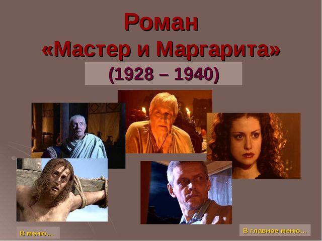 Роман «Мастер и Маргарита» (1928 – 1940) В главное меню… В меню…
